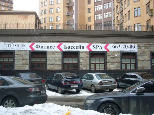 Фитнес- центр Онегин 1